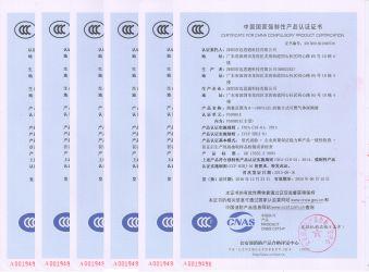 国家产品强制性认证3C证书