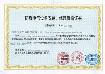 防爆电器安装维修资格证